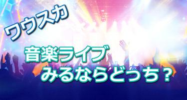 【WOWOWとスカパー】音楽ライブ・フェスみるならどっち?